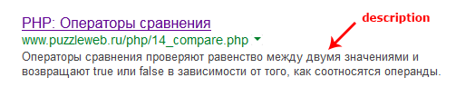 отображение description в результатах поиска