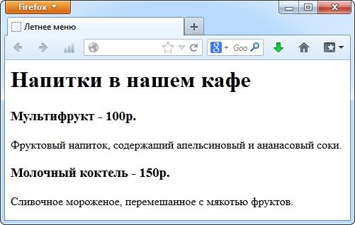 Пример веб-страницы с использованием HTML-тегов