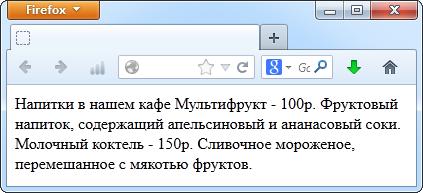 Пример веб-страницы без использования HTML-тегов